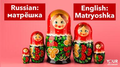 matryoshka nesting dolls example of a Russian word used in English